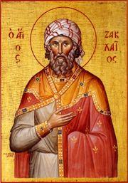 apostle zacchaeus orthodoxwiki