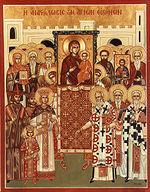 Sunday of Orthodoxy Icon